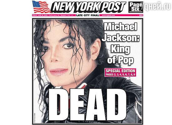 Выпуск «New Yok Post»  от 26 июня 2009 года