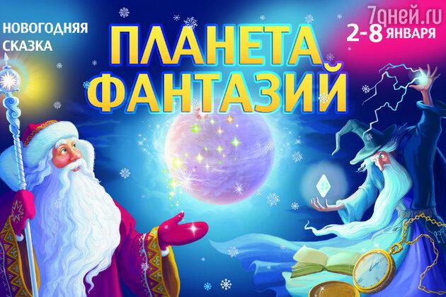 В Московском Международном Доме Музыки пройдет музыкальный спектакль со 2 по 8 января 2015 года
