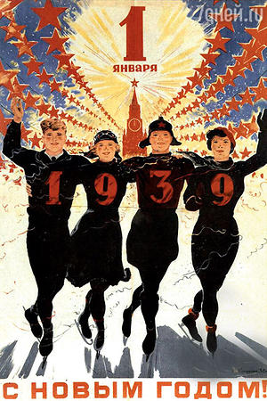 ���������� ������ 1939 ����