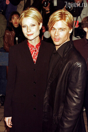 Гвинет Пэлтроу и Брэд Питт. 1997 г.