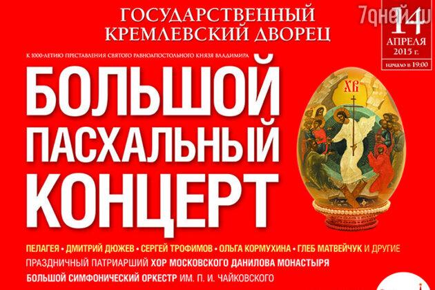 14 апреля 2015 года в Москве на сцене Государственного Кремлевского Дворца состоится «Большой Пасхальный концерт»