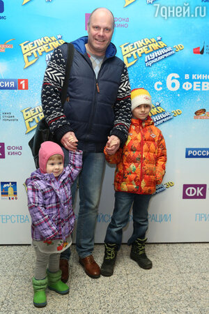 Алексей Кортнев с детьми на премьере мультфильма «Белка и Стрелка: Лунные приключения»