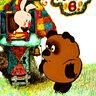 Винни-Пух — «Винни-Пух» (1969, 1971 и 1972)