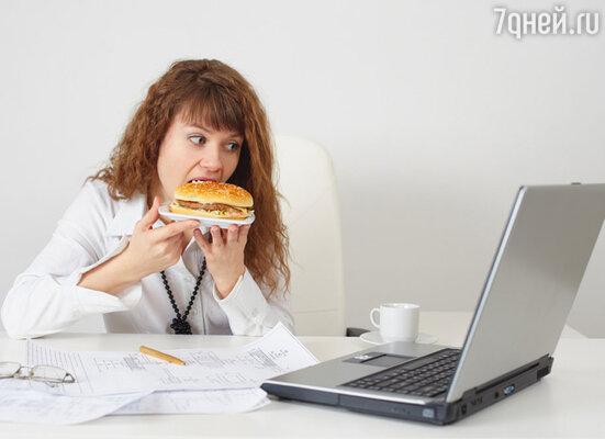 Свыше 80% офисных сотрудников делают неправильный выбор пищи во время обедов — испытывая усиленный голод, они невольно выбирают высококалорийные и жирные продукты питания