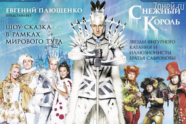 Шоу «Снежный король»