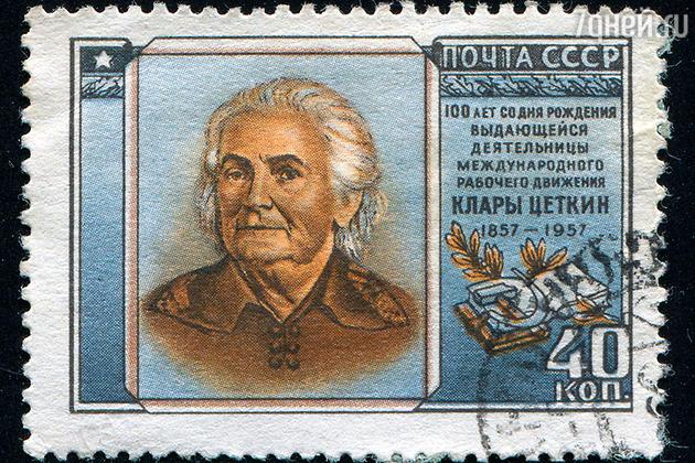 Почтовая марка с изображением Клары Цеткин