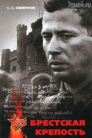 Сергей Смирнов «Брестская крепость»