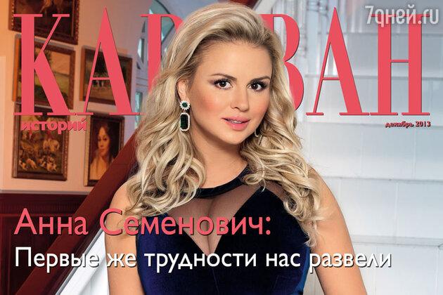 "Анна Семенович на обложке журнала ""Караван историй"" (декабрь 2013)"