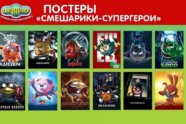 Постеры «Смешарики»-супергерои
