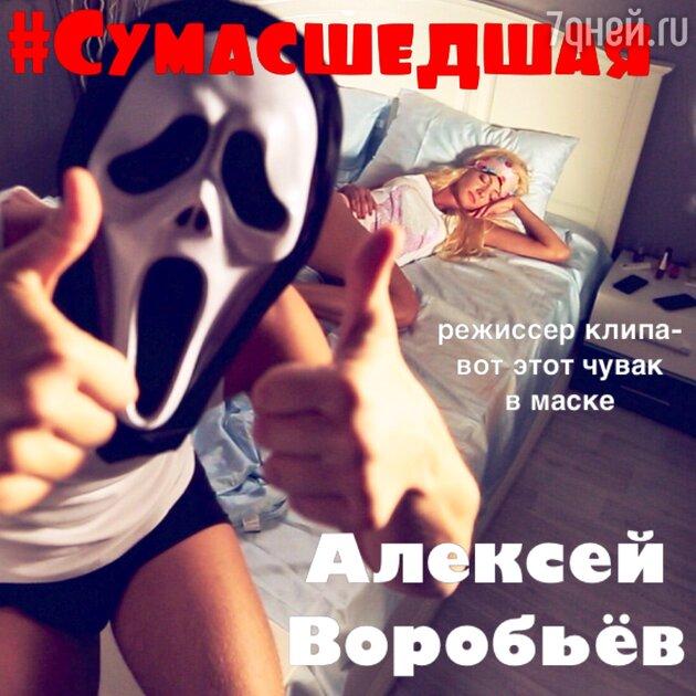 Алексей Воробьев  Полина Максимова