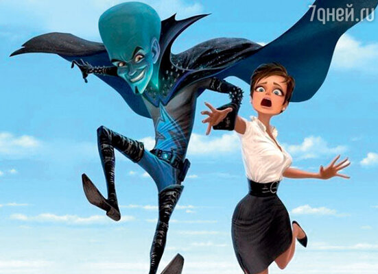 Кадр мультфильма «Мегамозг 3D»