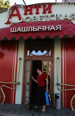 Вход в шашлычную «Антисоветская» на Ленинградском проспекте