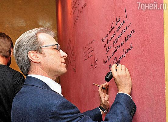 Прибывающие гости оставляли свои автографы на память прямо на стене в фойе ресторана. Телеведущий Владислав Флярковский