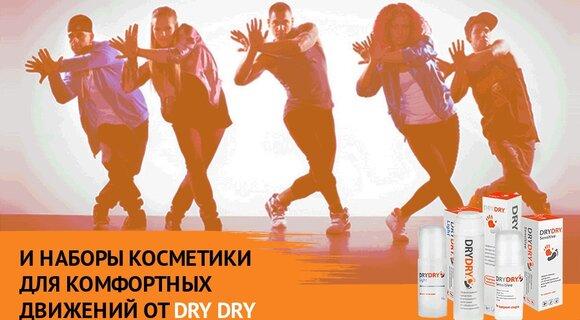 Гид по танцам. Учимся танцевать!