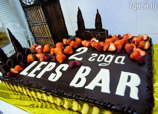 Под занавес мероприятия на сцену вынесли большой праздничный торт, на котором кремом было написано: «2 года Leps Bar»