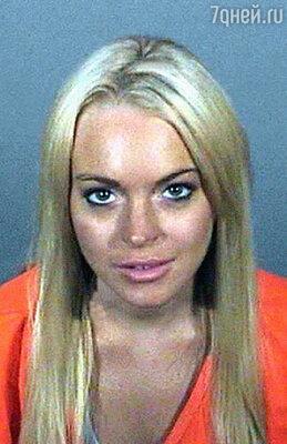 Линдси Лохан неоднократно задерживали и подвергали аресту