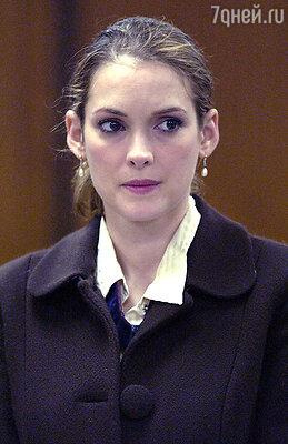 Вайнона Райдер попала на скамью подсудимых за воровство