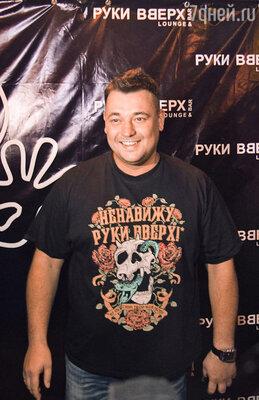 Сергей Жуков шокировал присутствующих модной футболкой с надписью «Ненавижу «Руки вверх», сделанной специально для исполнителя дизайнером Тоней Шаповаловой