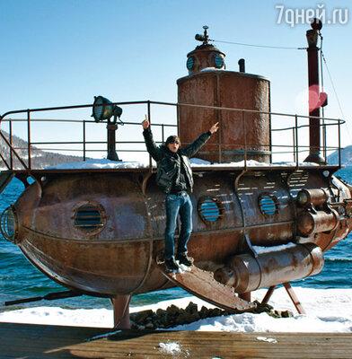 Николай Тимофеев в восторге от раритетной субмарины