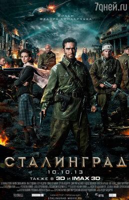 2 октября  состоится  премьера фильма «Сталинград» в Москве
