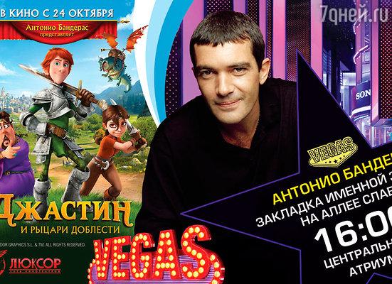 Антонио Бандерас подпишет звезду для российской аллеи славы