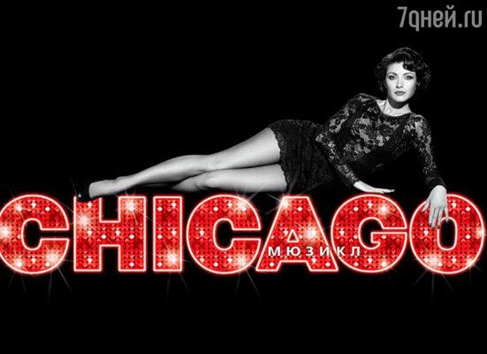 5 октября состоится  премьера мюзикла «Чикаго»