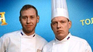 ВИДЕО: поздравления от звезд фильма «Кухня. Последняя битва»