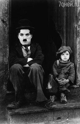 Чарли Чаплин и Джеки Куган в фильме «Малыш», 1921 год