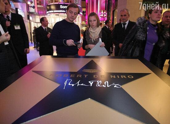 Памятная звезда актера Роберта де Ниро для Аллеи Славы в молле «Вегас»