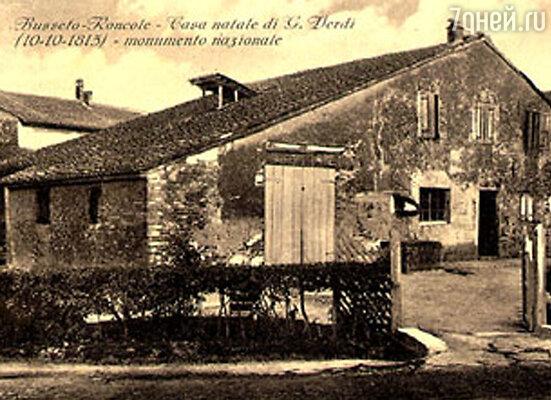 Дом Верди в Буссето