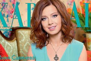 Читайте в новом номере журнала «Караван историй» (июль 2015)
