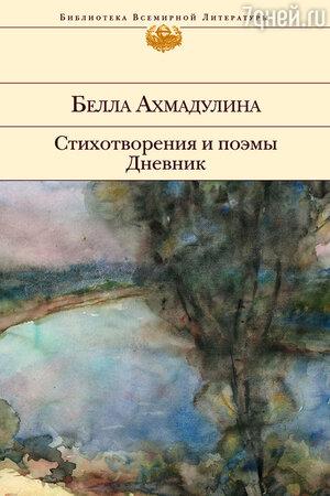 Белла Ахмадулина, Стихотвоерния и поэмы.Дневник