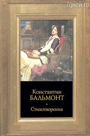 Константин Бальмонт, Стихотворения