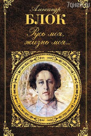 Александр Блок, Русь моя, жизнь моя...