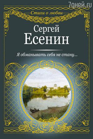Сергей Есенин, Я обманывать себя не стану
