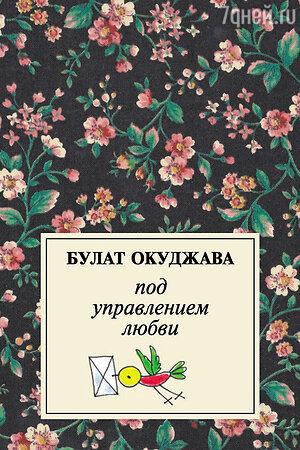 Булат Окуджава, Под управлением любви