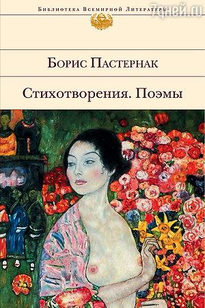 Борис Пастернак, Стихотворения.поэмы