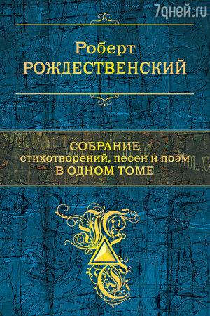 Роберт Рождественский, Собрание стихотворений, песен и поэм в одном томе