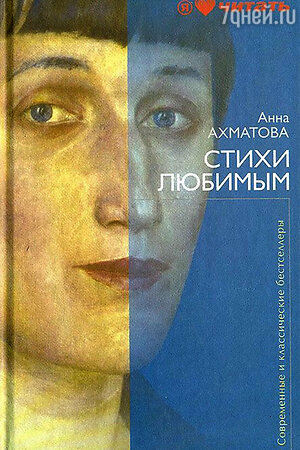 Анна Ахматова, Стихи любимым