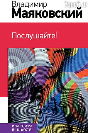 Владимир Маяковский, Послушайте