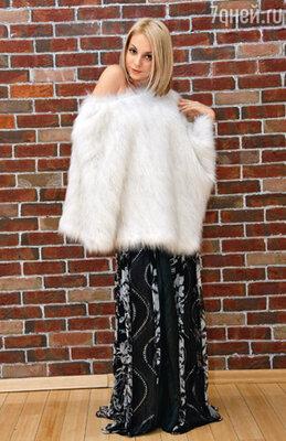 «Белая вязаная накидка из меха мне понравилась своей универсальностью. Она подходит к любому вечернему платью — вместо летнего пальто или кофты»