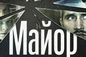 Попади на предпремьерный показ фильма «Майор»!