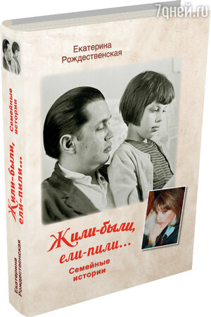 Книга «Жили-были, ели-пили: семейные истории», автор Екатерина Рождественская