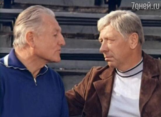 Анатолий Папанов и Александр Вертинский в фильме Одиннадцать надежд» , 1975 год