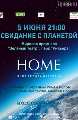 Постер к фильму «Home»