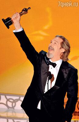 Премию «Оскар» Джефф получил за роль вфильме «Сумасшедшее сердце». 2010 год