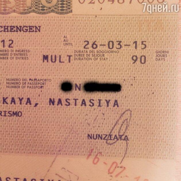 У Анастасии Шубской закончилась шенгенская виза