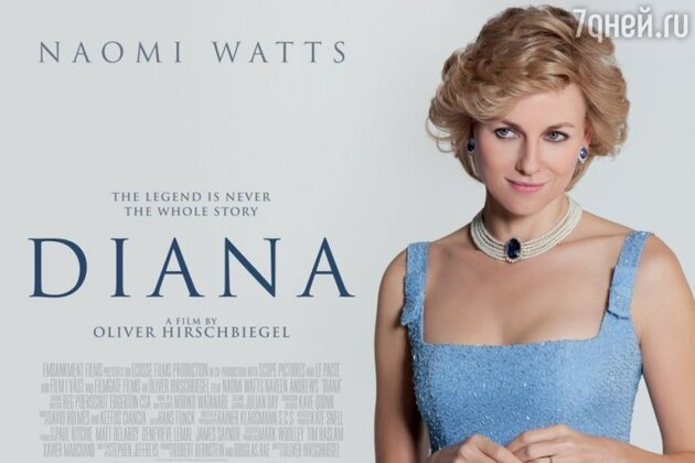 постер к фильму «Диана: История любви»