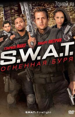 �SWAT: �������� �����
