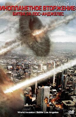 «Инопланетное вторжение»